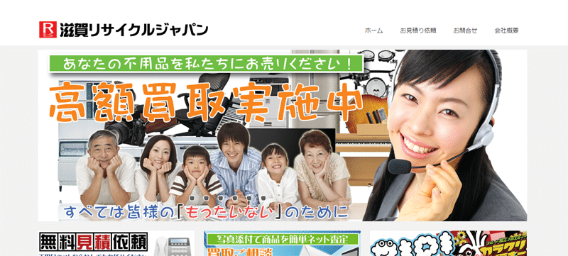 滋賀リサイクルジャパン